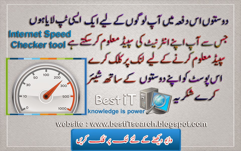 PTCL MultiMedia BroadBand Speed Test in urdu hindi