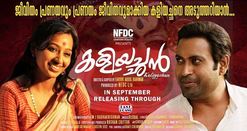 Watch Kaliyachan (2015) DVDRip Malayalam Full Movie Watch Online Free Download