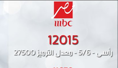 تردد قناة ام بي سي مصر 2016