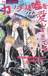 Kanojo wa uso wo aishisugiteru 22 (ultimo numero) (Bugie d'amore)