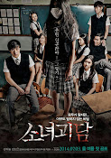 Sonyeomoodeom (Mourning Grave) (2014) ()