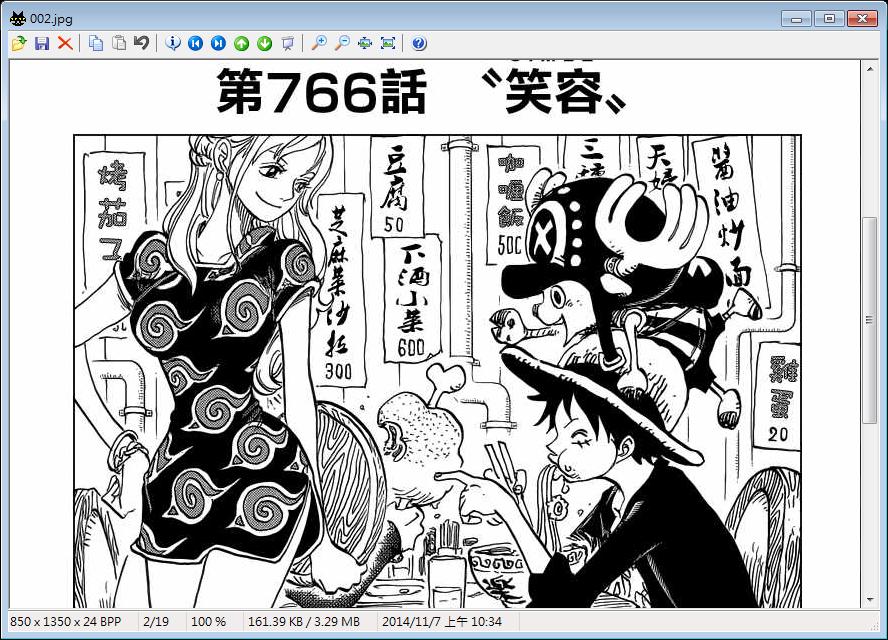 看漫畫軟體下載推薦:MassiGra Portable 免安裝版(中文版)
