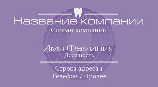 http://www.poleznosti-vsyakie.ru/2014/05/vizitka-stomatologa-v-fioletovyh-cvetah.html