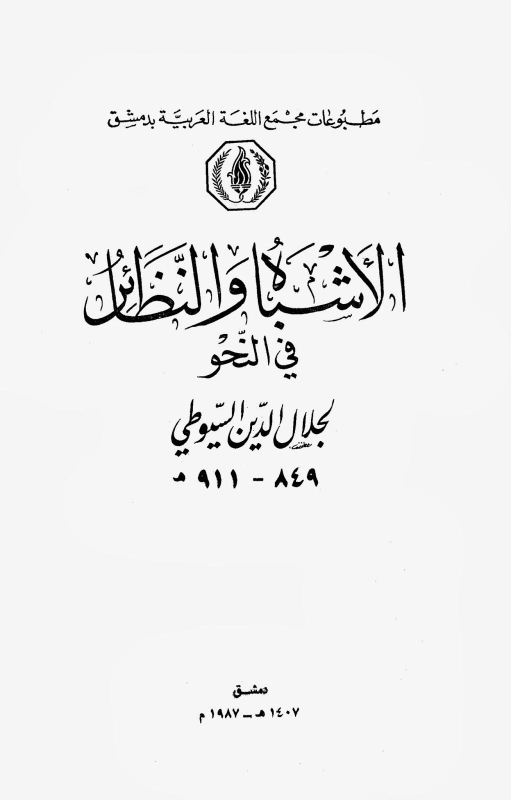 الأشباه والنظائر في النحو للسيوطي - ط. مجمع اللغة العربية pdf