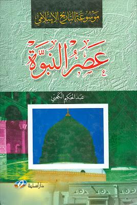 حمل موسوعة التاريخ الإسلامي : عصر النبوة - عبد الحكيم الكعبي