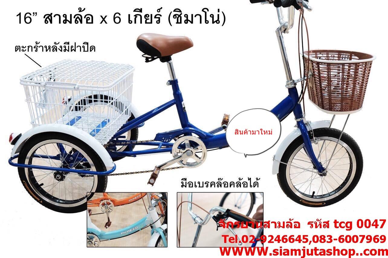 จักรยานสามล้อ รหัสสินค้า TCG 0047