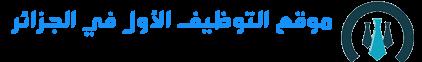 go.emploiest-dz.com    التوظيف في الجزائر