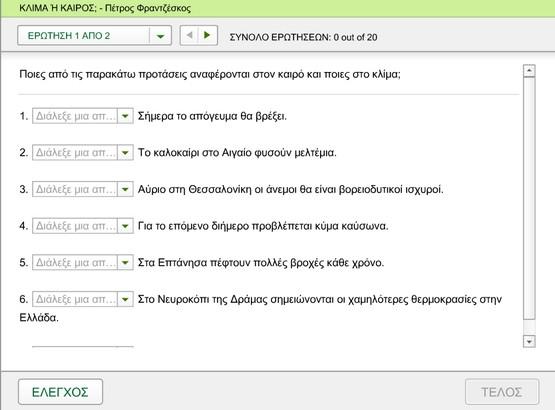 http://users.sch.gr/frantzesko/blog/e/geografia_e/2enothta/kef16/ispring/klima_kairos.swf