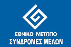 Συνδρομές Μελών Εθνικού Μετώπου