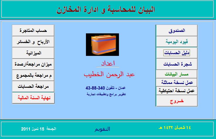 تحميل برنامج erp عربى مجانا