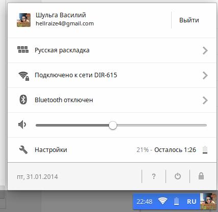 настройки Chrome OS