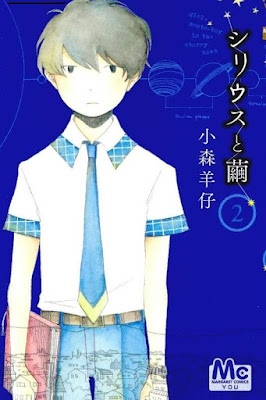 シリウスと繭 第01-02巻 [Sirius to Mayu vol 01-02] rar free download updated daily