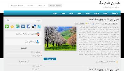 موقع عربي رائع لقوالب البلوجر المعربة 15-02-2011+10-22-38+%25D8%25B5