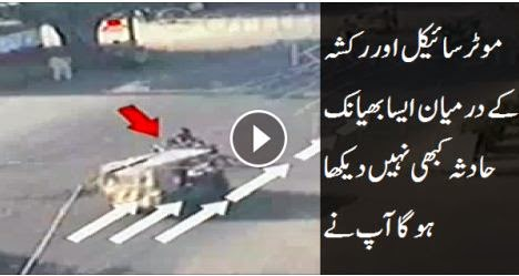 cctv footage, accident between motor cycle and rickshaw, VIDEO, CCTV FOOTAGE, rickshaw accident, karachi accident cctv footage, cctv footage of rickshaw accident,