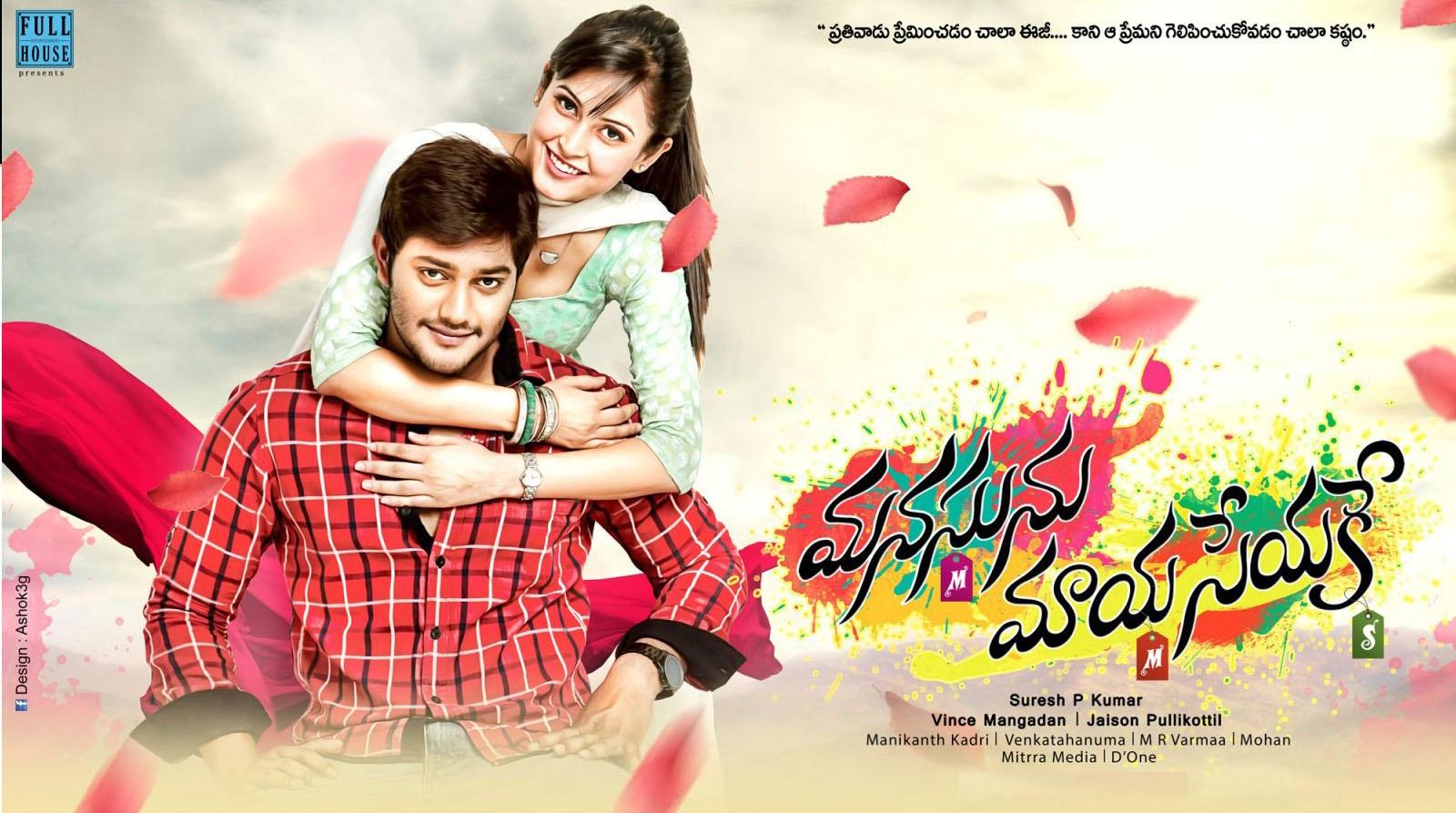 Manasunu mayaseyyake 2013 hd telugu movie wallpapers atozallmovie - Telugu hd wallpaper ...