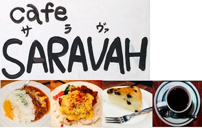 Café  SARAVAH (サラヴァ)