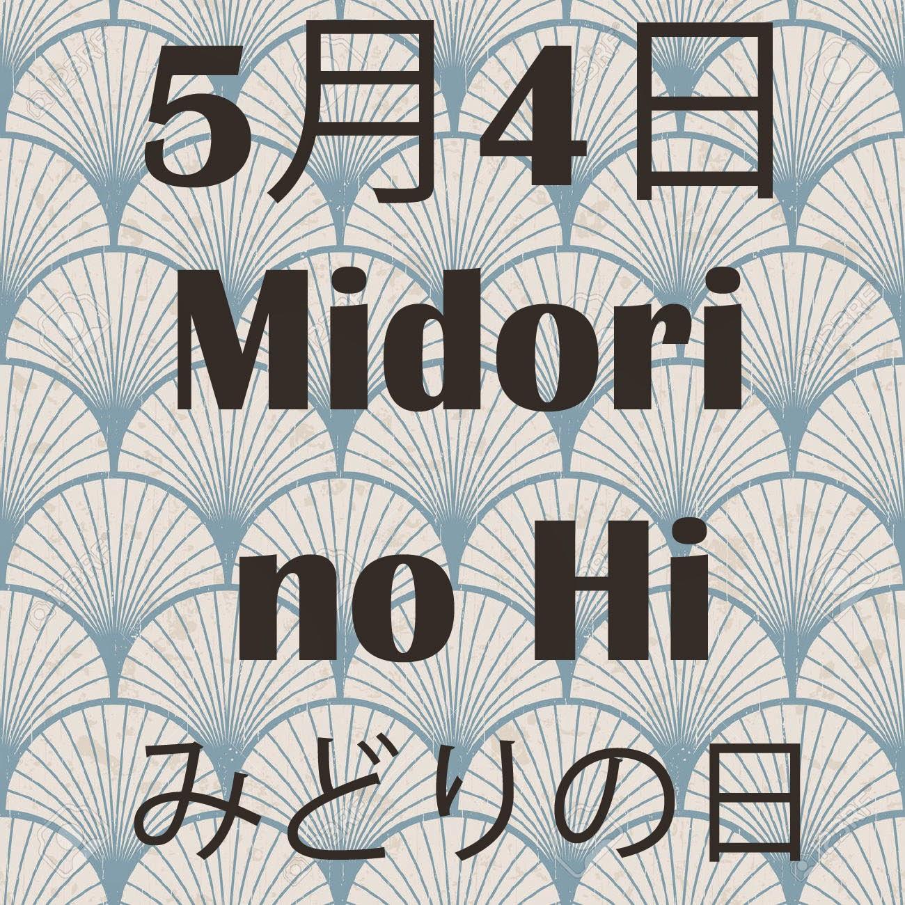 Midori no Hi