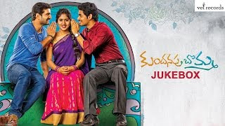 Kundanapu Bomma Telugu Movie Full Songs | Jukebox