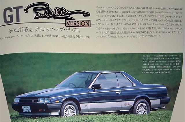 Nissan Skyline, R30, japoński sportowy samochód, lata 80, RWD, coupe, Paul Newman