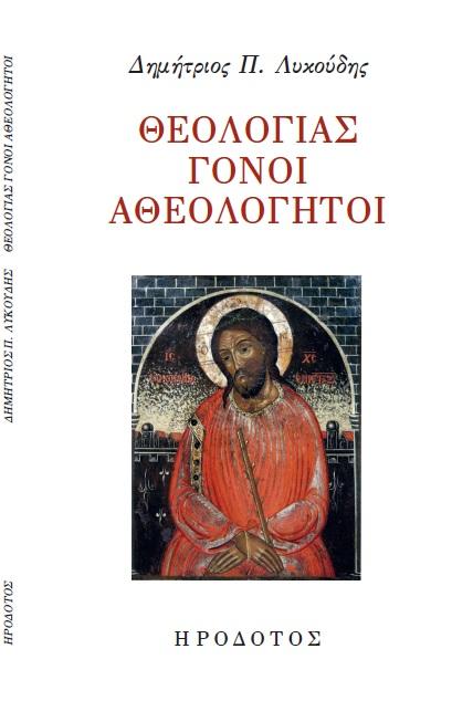ΘΕΟΛΟΓΙΑΣ ΓΟΝΟΙ ΑΘΕΟΛΟΓΗΤΟΙ (σελ. 200)