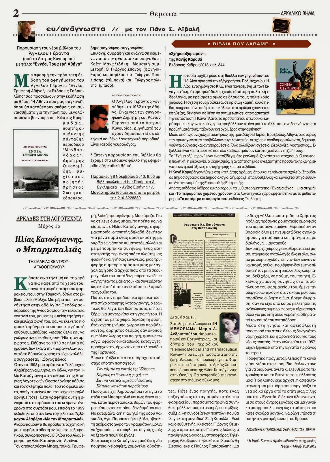 ΑΡΚΑΔΙΚΟ ΒΗΜΑ: Ηλίας Κατσόγιαννης ο Μπαρμπαλιάς