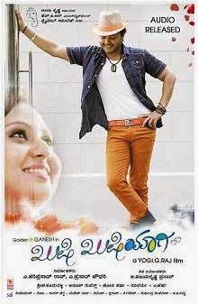 Khushi Khushiyagi / Kushi Kushiyagi (2015) Kannada Movie Poster