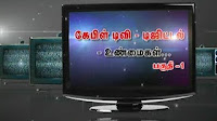 Why Cable TV Digital Delayed – Special Debate – Puthiya Thalaimurai Special News