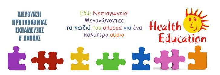 Τοπικό Θεματικό Δίκτυο Αγωγής και Προαγωγής Υγείας της Δ/νσης Π.Ε. Β' Αθήνας