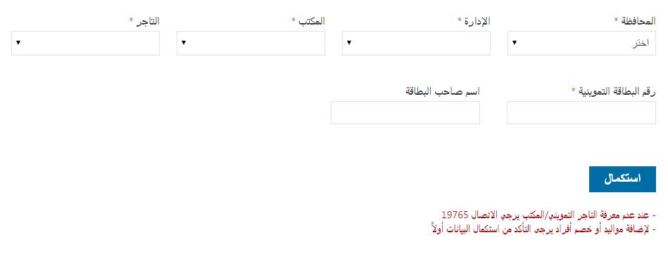 وزارة التموين المصرية | اضافة المواليد الجدد لبطاقات التموين | التسجيل الان