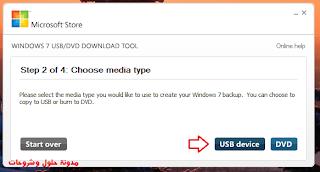 تنصيب ويندوز 8 / 7 من الفلاش عن طريق اداة مايكروسوفت Windows 7 USB/DVD Download tool