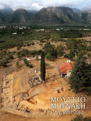 """Παρουσίαση του διπλού τόμου 11- 12 του Περιοδικού """"Μουσείο Μπενάκη"""""""