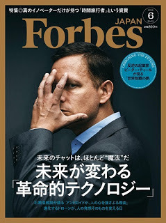 Forbes JAPAN 2016-06号