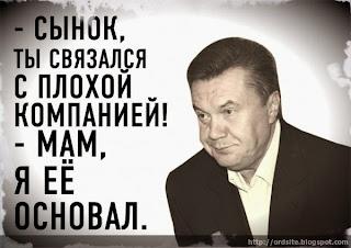 Уникальная биография кандидата в Президенты Украины В.Ф.Януковича