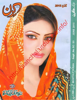 Kiran Digest June 2015 Read Online