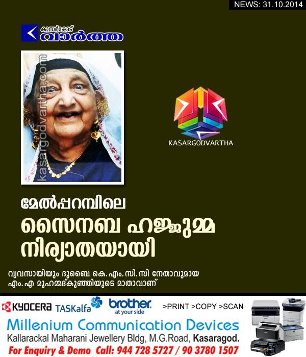 Melparamba, Obituary, Kasaragod, Kerala, Sanabi Hajjumma