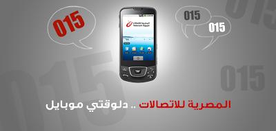 شبكة المحمول الجديدة ستحمل كود 015 فى مصر