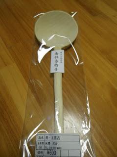 sendok kayu Nanbu