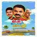 Lal Bahadur and Shastri Malayalam Movie Review