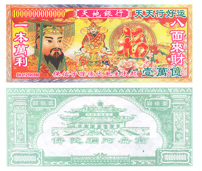 Chinese ghost money