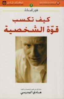 كتاب كيف تكسب قوة الشخصية ؟ - هادي المدرسي