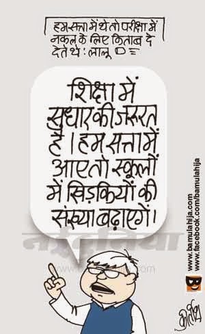 laloo prasad yadav cartoon, education, bihar cartoon, cartoons on politics, indian political cartoon