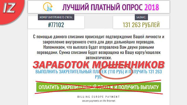 Скрин закрепленного платежа в размере 110 рублей