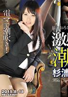 Tokyo Hot n1074 東京熱 激感電マ潮吹き地獄 杉浦美空