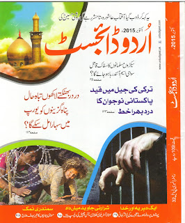 Urdu Digest October 2015, read online or download free latest edition of monthly Urdu Digest October 2015, in this edition you will read following stories, novels and important articles related to international politics, Yeh Keh Kar Doob Gaya Aftab e Aashura--Hashar Tak Rahey Gi Raushni Hussein Ki, the man who killed a thousands of Muslims, Sawami Asim Anand will be released?, A Man who is imprisoned in Jail in Turkey penned down a letter to editor, Refuges of Syria will get camp in Europe? a man who was atheist and a God where a miracle in glaciers appeared, and many more