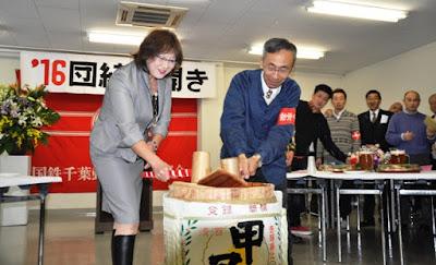 http://www.doro-chiba.org/nikkan_dc/n2016_01_06/n8033.htm