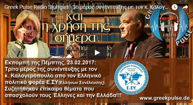 ΟΛΕΣ ΟΙ ΣΥΝΕΝΤΕΥΞΕΙΣ ΤΟΥ ΓΙΑΝΝΗ ΚΑΛΟΓΕΡΟΠΟΥΛΟΥ ΣΤΟ GREEK PULSE RADIO ΤΗΣ ΣΤΟΥΤΓΚΑΡΔΗΣ