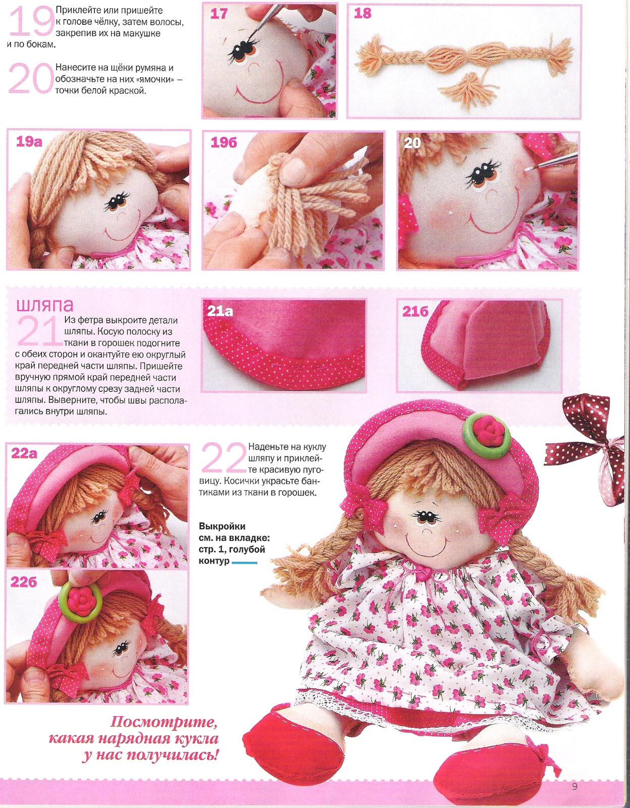 Текстильные куклы своими руками видео мастер класс 5