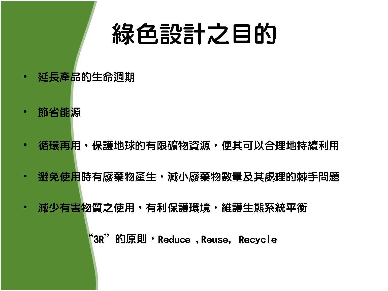 設計概論期末報告 綠色環保設計 交通工具 B10131028 施昭宇