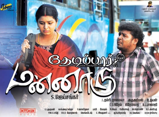 Watch Mannaru (2012) Tamil Movie Online