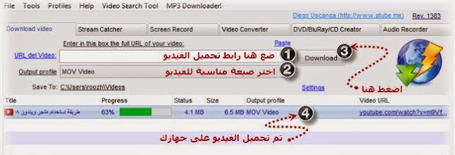 برنامج aTube Catcher للبحث عن ملفات الفيديو و الموسيقى وتحميلها